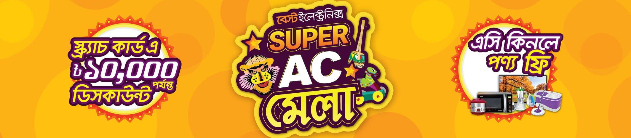 Super AC Mela 2017