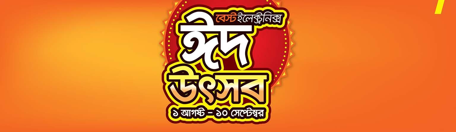 Best Electronics Eid Ul Adha Uthshob 2017