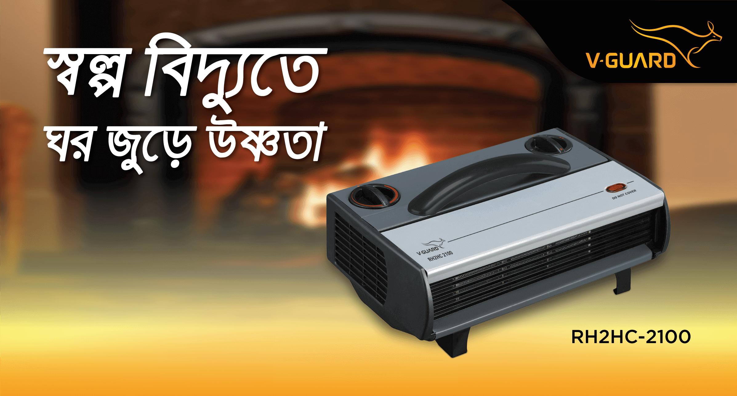 V-gaurd-Room-heater-Best Electronics