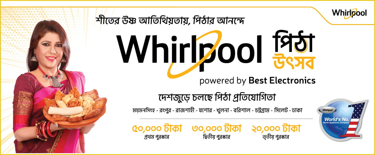 Whirlpool Pitha Utshob - Best Electronics