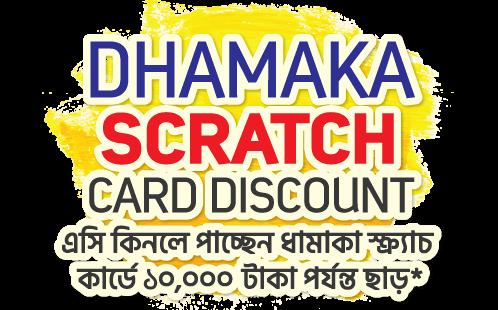 Dhamaka-Scrach-card---Best-Electronics