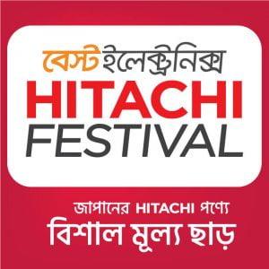 Hitachi Festival 2020
