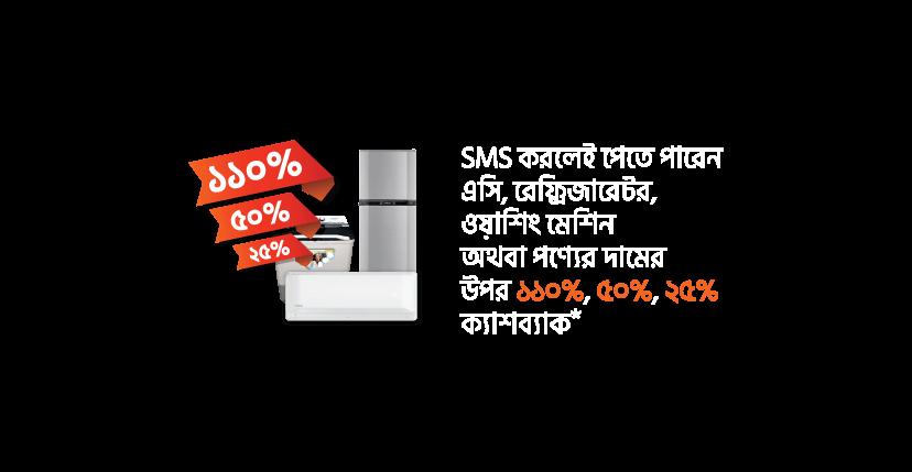 sms-free-slide
